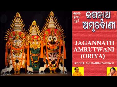 Jagannath Amrutwani Oriya By Anuradha Paudwal Full Audio Song Juke Box