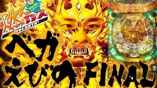 【パチスロ・パチンコ実践動画】ヤルヲの燃えカス #77