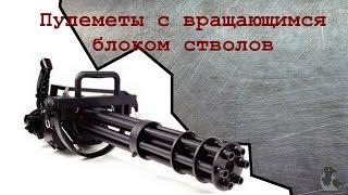 Оружие с вращающимся блоком стволов. История.