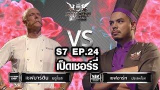 Iron Chef Thailand - S7EP24 เชฟมาร์ติน VS เชฟอาร์ท [เป็ดเชอร์รี่]