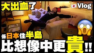 【Vlog】大出血了...係日本住半島比想像中更貴😱 🇯🇵 Day 3 東京