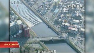 Động đất ở Nhật, Sóng Thần ập Vào Bờ Biển Fukushima
