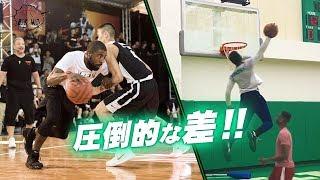 バスケ手を抜いてても上手過ぎなNBA選手と一般人の1on1