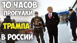 10 ЧАСОВ Прогулки Трампа В России