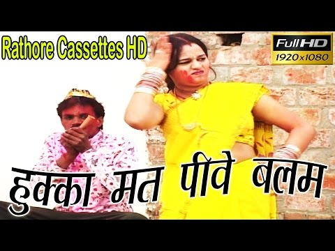 हुक्का मत पीवे बलम | Hukka Mat Peeve Balam #New Dehati Lok Geet#Rathore Cassettes HD