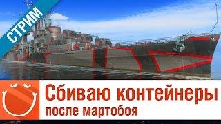 Сбиваю контейнеры после мартобоя - Стрим - World of warships