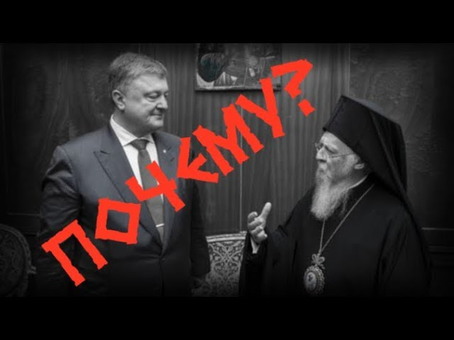 Предоставление Патриархом Варфоломеем автокефалии украинским раскольникам – новая ересь?