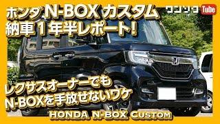 ホンダ新型N-BOXカスタム 納車1年半 内装&外装レポート!レクサスオーナーでも手放せないワケ | HONDA N-BOX Custom REVIEW