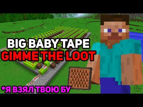Minecraft музыка - Gimme the Loot  (Big Baby Tape)   Я взял твою бу   НОТНЫЙ БЛОК