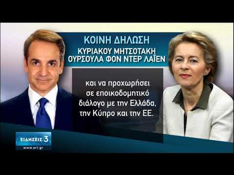 Τηλεδιάσκεψη Μητσοτάκη-Φον Ντερ Λάιεν για τουρκικές προκλήσεις, μεταναστευτικό | 08/10/2020 | ΕΡΤ