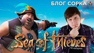 SEA OF THIEVES - ПРЕДВАРИТЕЛЬНЫЙ ОБЗОР