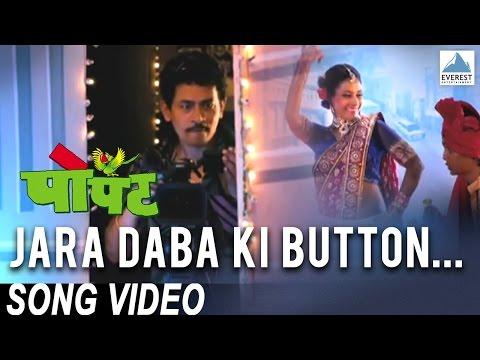 Jara Daba Ki Button (D.J Mix)