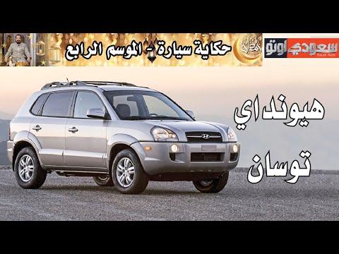 هيونداي توسان | حكاية سيارة الحلقة 2 | الموسم 4 | بكر أزهر