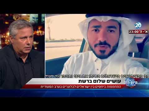 אלו הדברים שאמר מוחמד סעוד - הבלוגר הסעודי שהסעיר את העולם הערבי