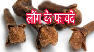 लौंग के फायदे ।Benefits of clove-health tips hindi - Download this Video in MP3, M4A, WEBM, MP4, 3GP