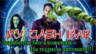 MyCashBar - Заработок в интернете без вложений! На полном автомате! Не тормози,а то пролетишь!!!
