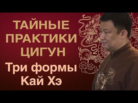 Тайные практики цигун с гранд-мастером Цзи Сяоганом. Три формы Кай Хэ. Three forms of Cai Khe.
