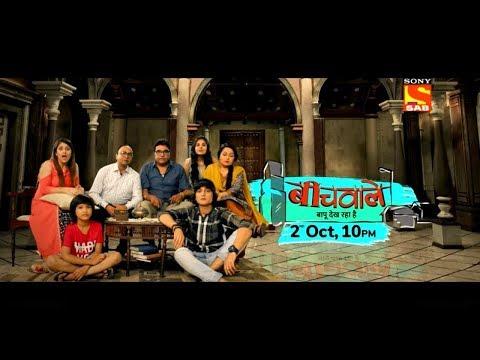Beechwale Bapu Dekh Raha Hai Serial Cast | SAB TV - live tv channels