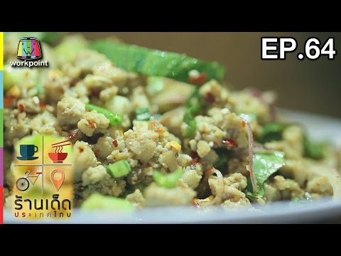 ร้านเด็ดประเทศไทย | ร้านเด็ดประเทศไทย | EP.64 | 9 มี.ค.60