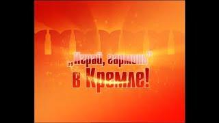 Играй, гармонь в Кремле! | Полная версия | ©2009