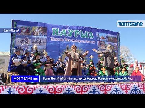 Баян-Өлгий аймгийн ард иргэд Наурыз баярыг тэмдэглэж байна