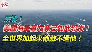 美國海軍實力竟已如此恐怖!全世界加起來都敵不過他!