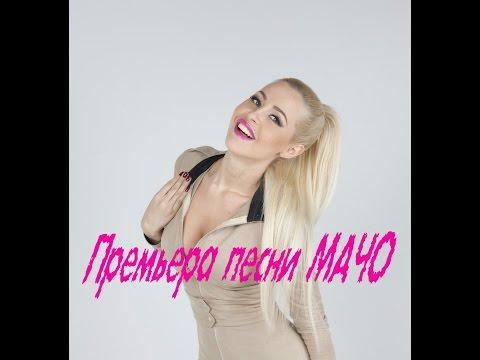 """Алена Валенсия Премьера песни """"Мачо"""""""