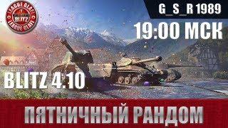 WoT Blitz - Пятничный Рандом - World of Tanks Blitz (WoTB)