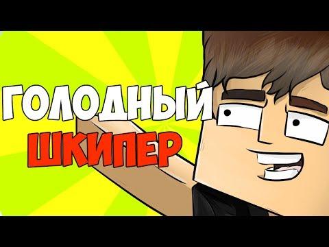 ГОЛОДНЫЙ ШКИПЕР в Майнкрафт: Мини игры /w TheEclyps