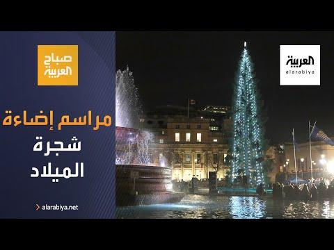 العرب اليوم - شاهد: إجراءات استثنائية في مراسم إضاءة شجرة الميلاد في لندن
