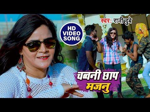 चवनी छाप मजनु    Chawanni Chhap Majnu    Rani Dubey    New Bhojpuri Songs