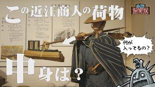 近江商人が天秤棒で運んでいる物はなに?:クイズ滋賀道