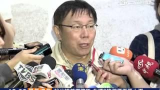 柯火爆嗆教長「我市長4年,你部長多久」│三立新聞台