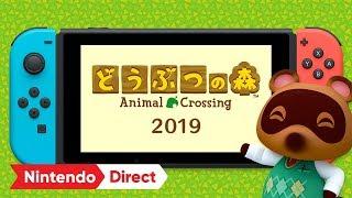 どうぶつの森仮称[NintendoDirect2018.9.14]