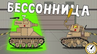 Insomnia - Cartoons about tanks