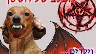 כלבים וילדים - הכלב של השטן