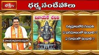 Importance Of Ganapathi Size In Daily Pooja | Vinayaka Chavithi | Dharma Sandehalu | Bhakthi TV