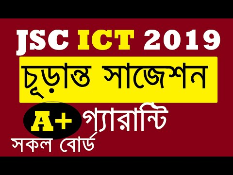 JSC ICT Suggestion and Question 2019   জেএসসি তথ্য ও যোগাযোগ প্রযুক্তি সাজেশন