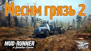 Стрим - Spintires: MudRunner - Месим грязь 2