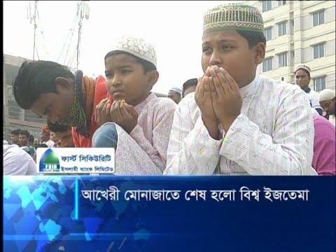 মুসলিম উম্মাহ'র কল্যাণ কামনায় শেষ হলো ৫৫তম বিশ্ব ইজতেমা || ETV News