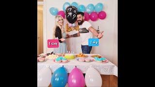 👼😍 حفلة كشف جنس الجنين