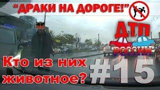 """""""Драки на дороге!"""" или """"Быдло в деле!"""" #15 24.10.18"""