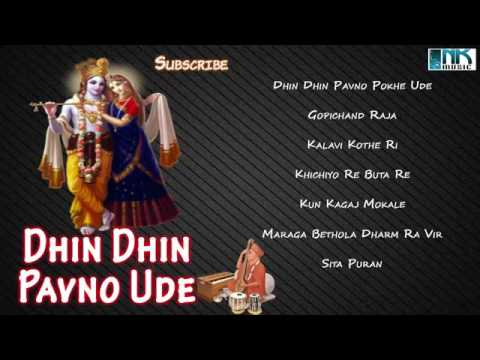 New Marwadi Devotional Songs | Dhin Dhin Pavno Ude | Desi Bhajan | Audio Jukebox 2016 | Jog Bharati