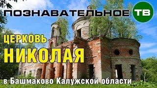 Заметки: Церковь Николая в Башмаково (Познавательное ТВ, Артём Войтенков)