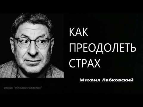 Как преодолеть страх Михаил Лабковский
