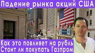 Падение рынка акций США акции Газпрома новости прогноз курса доллара евро рубля на декабрь 2019