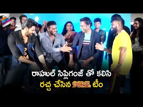Singilu Singilu Song Launch | 90ML Telugu Movie | Kartikeya | Rahul Sipligunj | Telugu FilmNagar