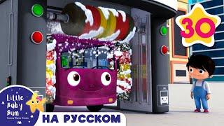 детские песенки   Колёса у автобуса ч 8   мультфильмы для детей   Литл Бэйби Бум