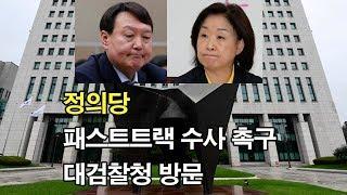 [생방송] 정의당 패트 폭력 자한당 수사 안하는 윤석열 대검 항의 방문