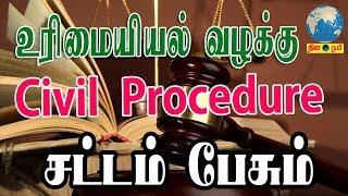 Civil Procedure | உரிமையியல் வழக்கு | Civil suit Process | Indian Law